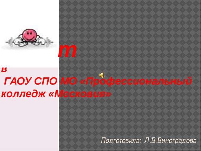Спорт в ГАОУ СПО МО «Профессиональный колледж «Московия» Подготовила: Л.В.Вин...