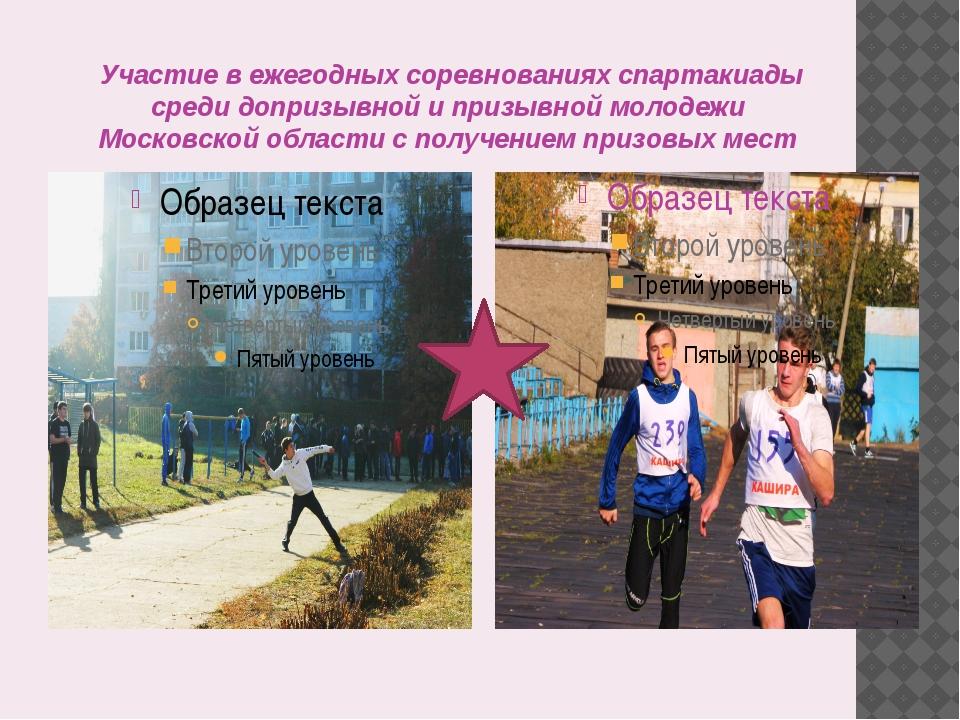 Участие в ежегодных соревнованиях спартакиады среди допризывной и призывной...
