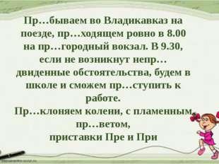 Пр…бываемво Владикавказна поезде,пр…ходящем ровно в 8.00 напр…городныйвокзал.