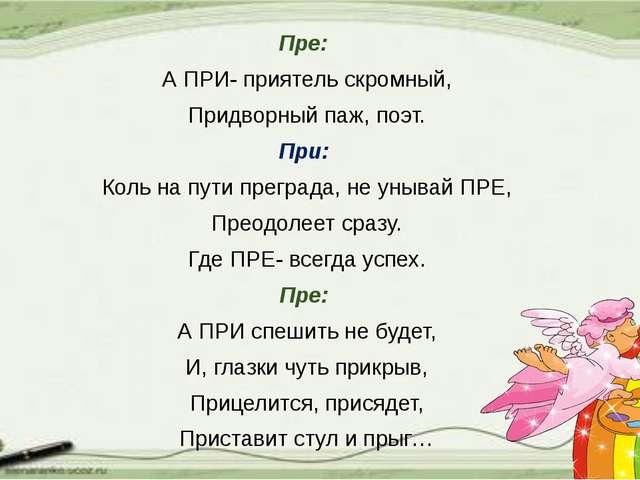 Пре: А ПРИ- приятель скромный, Придворный паж, поэт. При: Коль на пути прегра...