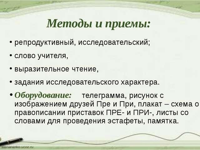 Методы и приемы: репродуктивный, исследовательский; слово учителя, выразитель...