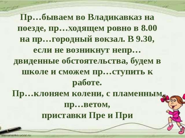 Пр…бываемво Владикавказна поезде,пр…ходящем ровно в 8.00 напр…городныйвокзал....
