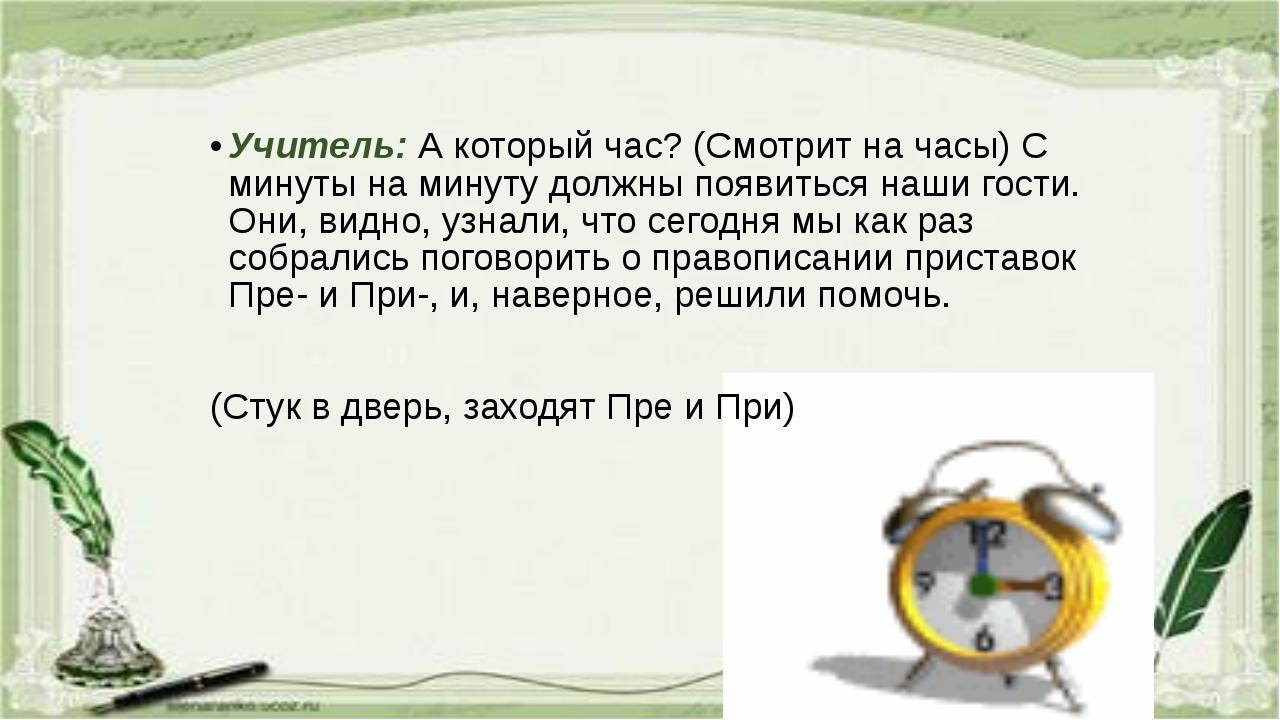Учитель: А который час? (Смотрит на часы) С минуты на минуту должны появить...
