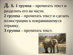 Д. з. 1 группа – прочитать текст и разделить его на части. 2 группа – прочита
