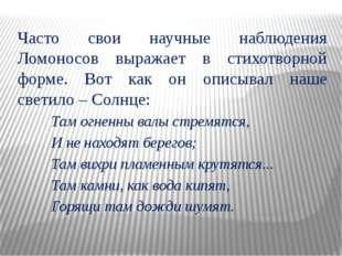 Часто свои научные наблюдения Ломоносов выражает в стихотворной форме. Вот ка
