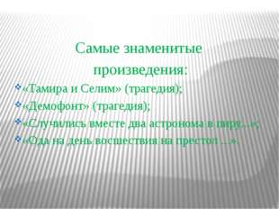 Самые знаменитые произведения: «Тамира и Селим» (трагедия); «Демофонт» (траге