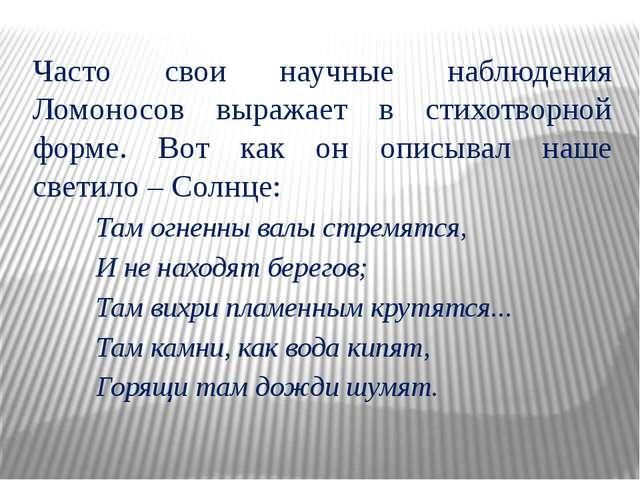 Часто свои научные наблюдения Ломоносов выражает в стихотворной форме. Вот ка...