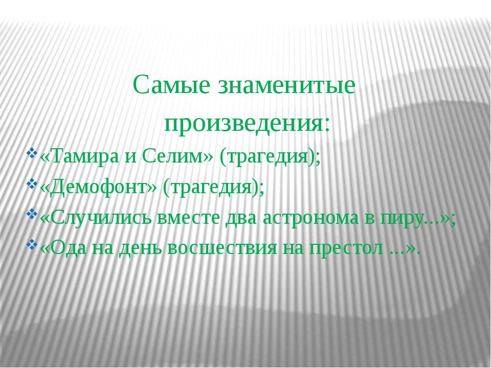 Самые знаменитые произведения: «Тамира и Селим» (трагедия); «Демофонт» (траге...