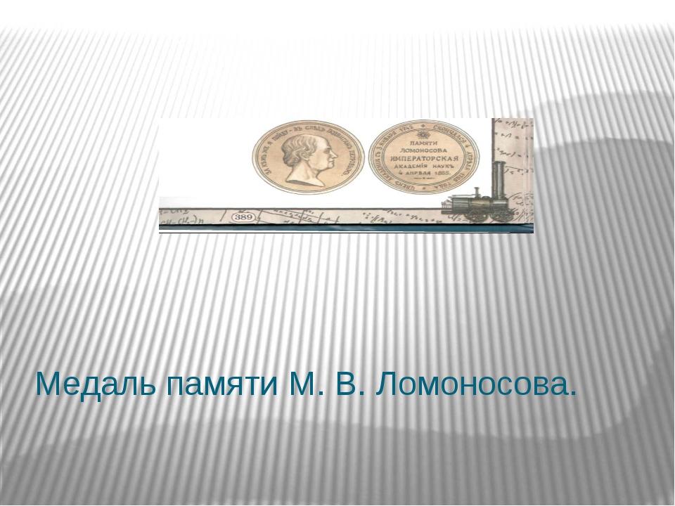 Медаль памяти М. В. Ломоносова.