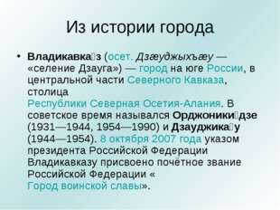 Из истории города Владикавка́з (осет. Дзæуджыхъæу— «селение Дзауга»)— город
