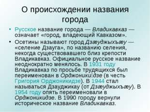 О происхождении названия города Русское название города— Владикавказ— означ