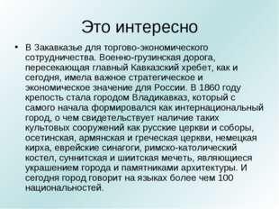 Это интересно В Закавказье для торгово-экономического сотрудничества. Военно-