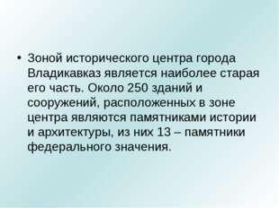 Зоной исторического центра города Владикавказ является наиболее старая его ча