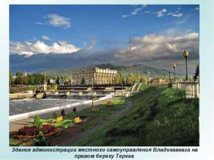 Здание администрации местного самоуправления Владикавказа на правом берегу Те