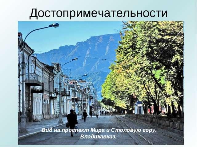 Достопримечательности Вид на проспект Мира и Столовую гору. Владикавказ.