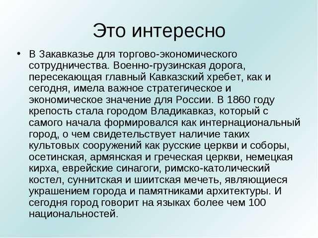 Это интересно В Закавказье для торгово-экономического сотрудничества. Военно-...