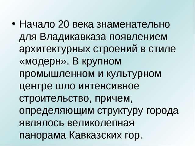 Начало 20 века знаменательно для Владикавказа появлением архитектурных строен...
