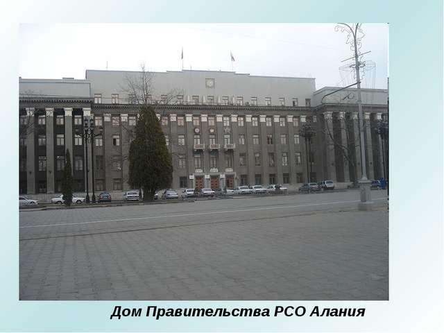 Дом Правительства РСО Алания