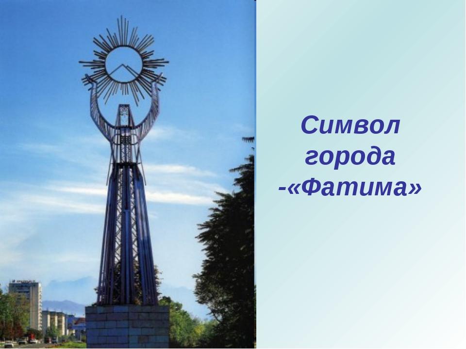 Символ города -«Фатима»