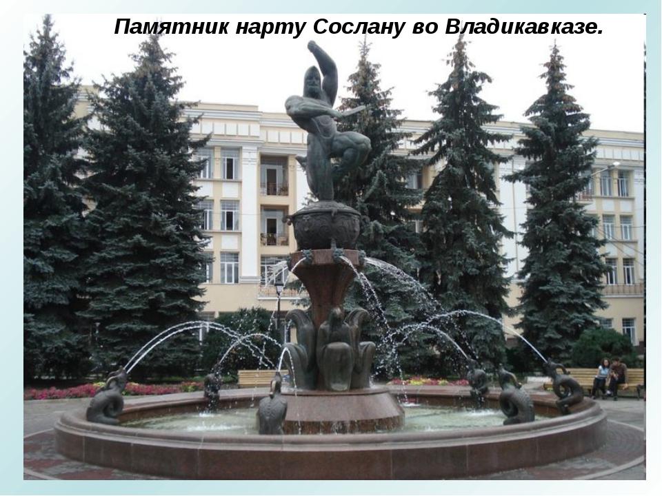 Памятник нарту Сослану во Владикавказе.