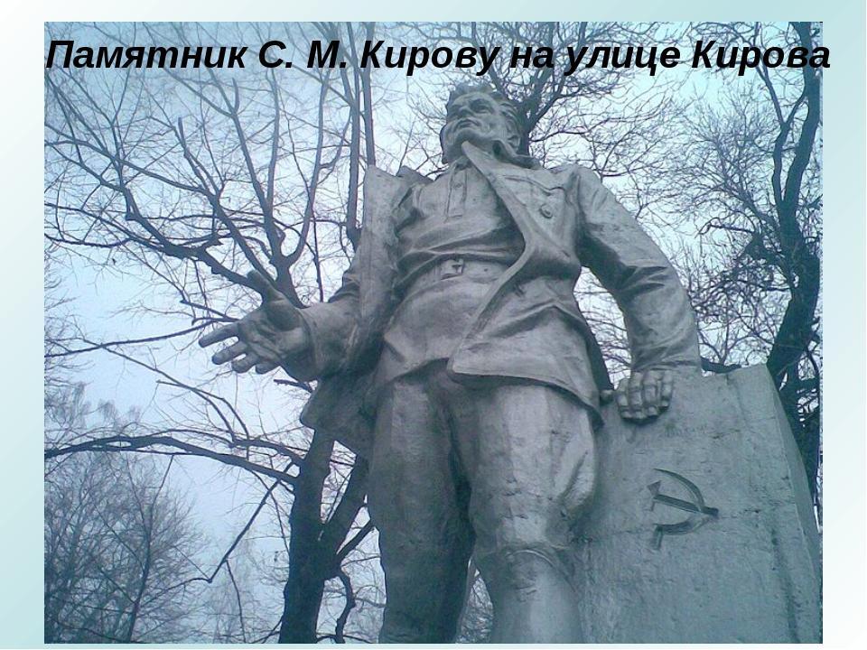 Памятник С. М. Кирову на улице Кирова