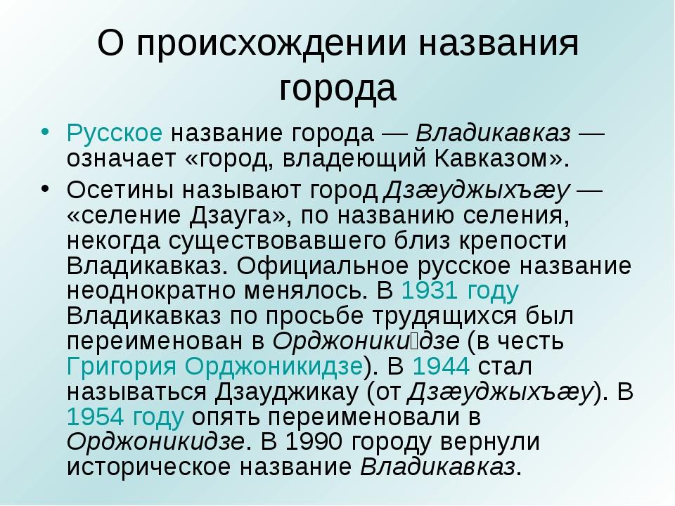О происхождении названия города Русское название города— Владикавказ— означ...