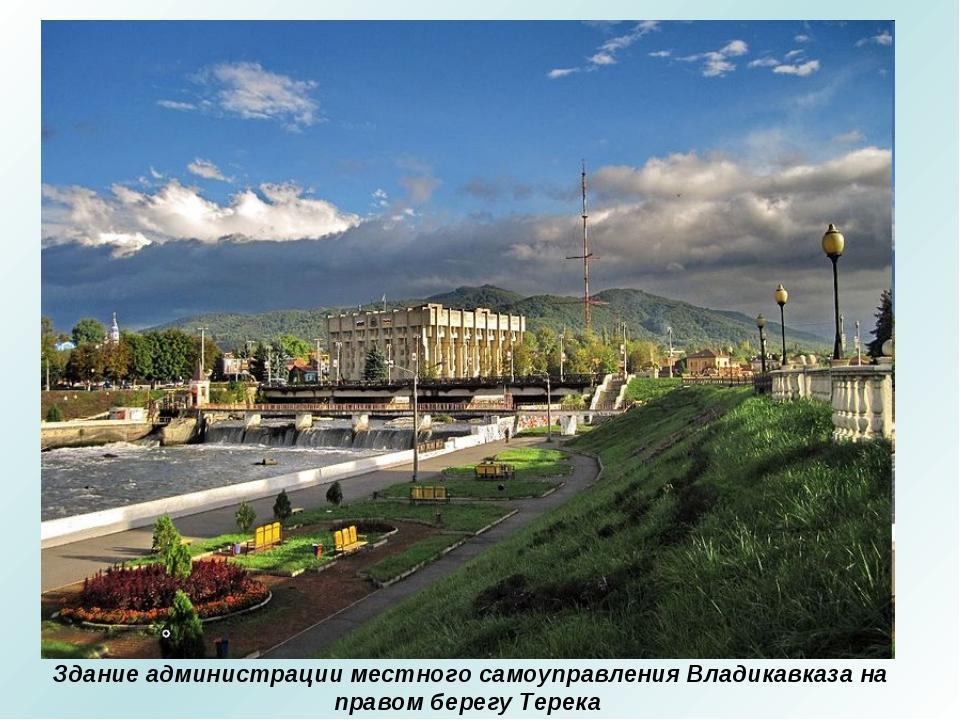 Здание администрации местного самоуправления Владикавказа на правом берегу Те...