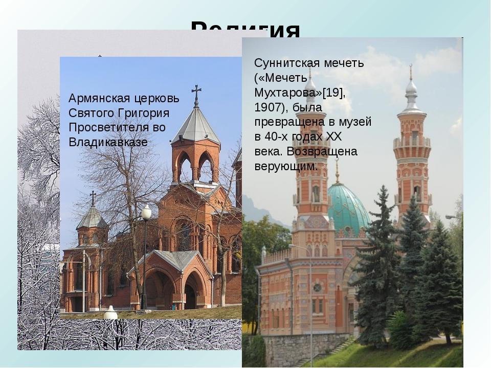 Религия Осетинская Церковь (Церковь Рождества Пресвятой Богородицы, основана...