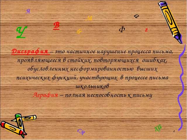 * Дисграфия – это частичное нарушение процесса письма, проявляющееся в стойки...