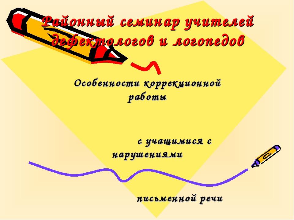 Районный семинар учителей дефектологов и логопедов  Особенности коррекционно...