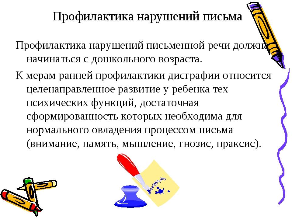 Профилактика нарушений письменной речи должна начинаться с дошкольного возрас...