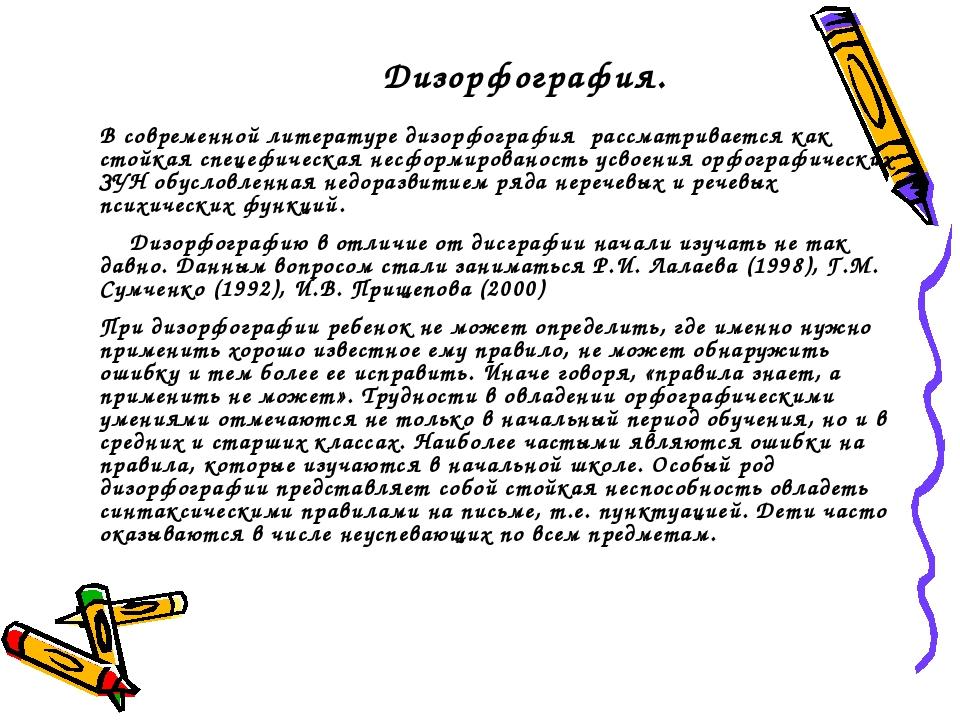 В современной литературе дизорфография рассматривается как стойкая спецефичес...