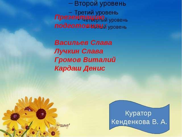 Презентацию подготовили : Васильев Слава Лучкин Слава Громов Виталий Кардаш...