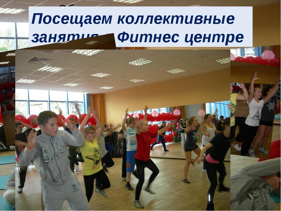 Посещаем коллективные занятия в Фитнес центре