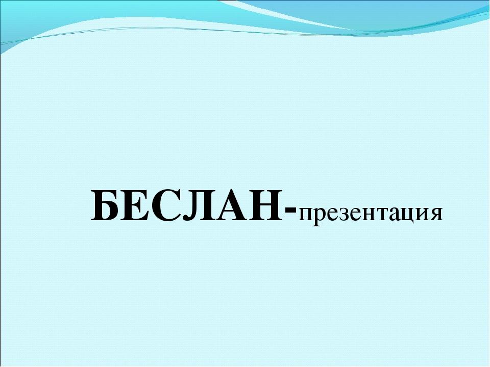 БЕСЛАН-презентация