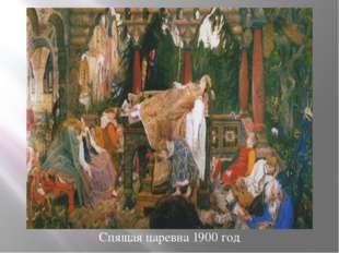 Спящая царевна 1900 год http