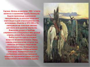 Картина «Витязь на распутье» 1882 г отчасти является и отражением судьбы Васн