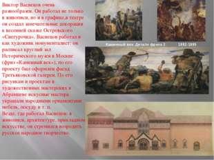 Виктор Васнецов очень разнообразен. Он работал не только в живописи, но и в