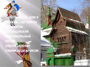 Собственный дом в Москве, где сейчас находится васнецовский мемориальный музе