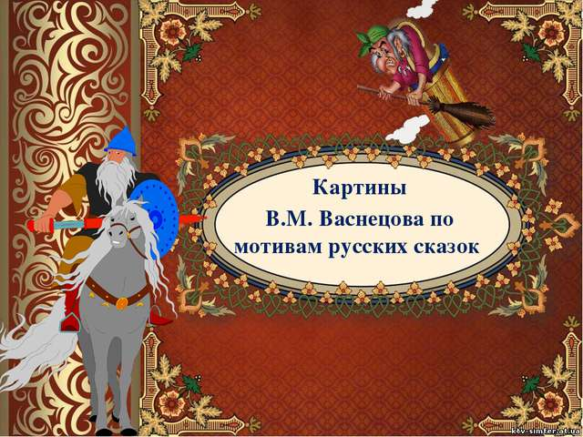 Картины В.М. Васнецова по мотивам русских сказок