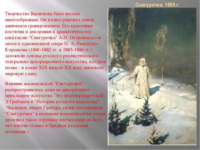 Снегурочка. 1889 г. Творчество Васнецова было весьма многообразным. Он иллюст...