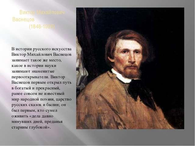Виктор Михайлович Васнецов (1848-1926) В истории русского искусства Виктор Ми...