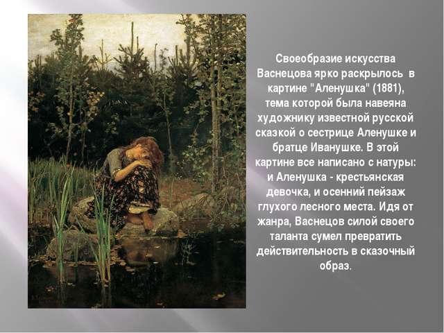 """Своеобразие искусства Васнецова ярко раскрылось в картине """"Аленушка"""" (1881),..."""