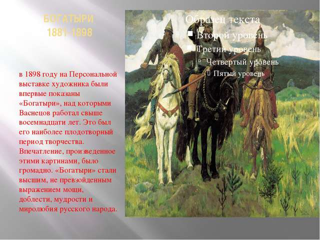 БОГАТЫРИ 1881-1898 в 1898 году на Персональной выставке художника были впервы...