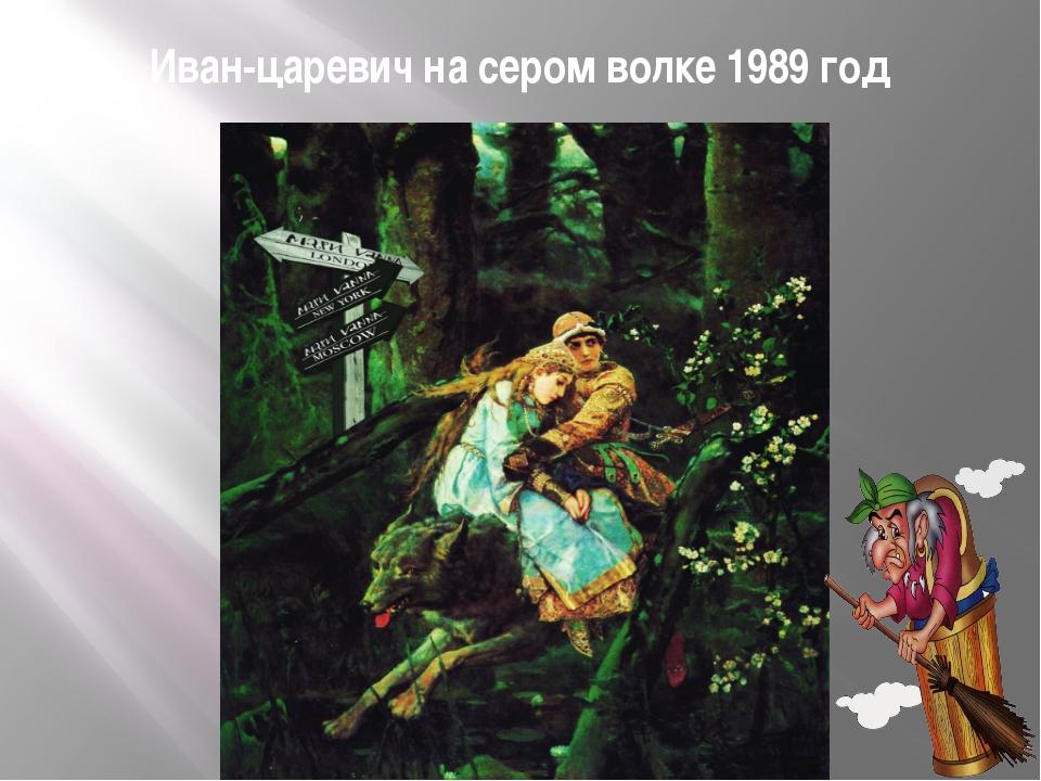 Иван-царевич на сером волке 1989 год
