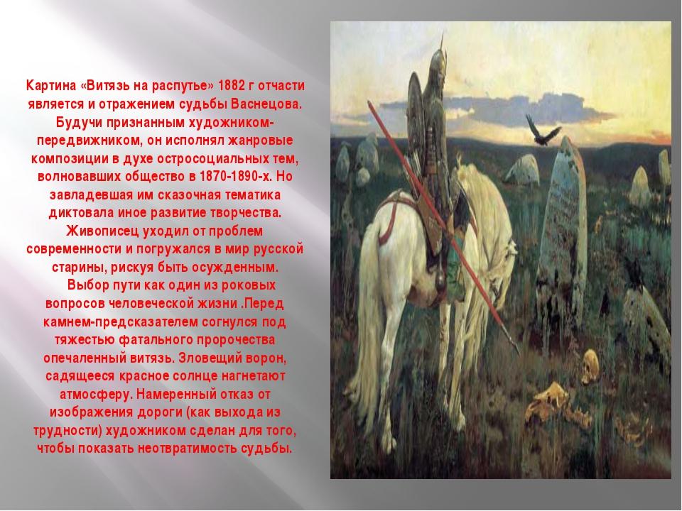 Картина «Витязь на распутье» 1882 г отчасти является и отражением судьбы Васн...