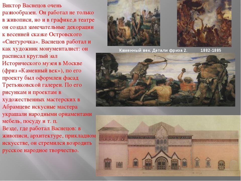 Виктор Васнецов очень разнообразен. Он работал не только в живописи, но и в...