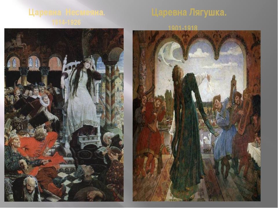 Царевна Несмеяна. 1914-1926 Царевна Лягушка. 1901-1918