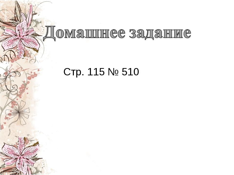 Стр. 115 № 510