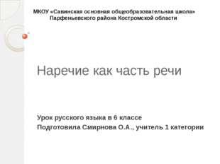 Наречие как часть речи Урок русского языка в 6 классе Подготовила Смирнова О